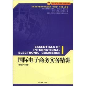 """""""精讲型""""国际贸易核心课程教材:国际电子商务实务精讲"""