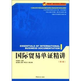 """""""精讲型""""国际贸易核心课程教材:国际贸易单证精讲(第3版)"""