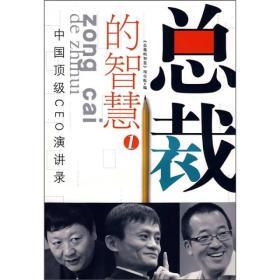 总裁的智慧1——中国顶级CEO演讲录 《总裁的智慧》项目组 海