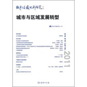 城市与区域规划研究:城市与区域发展转型(第4卷第1期)(总第10