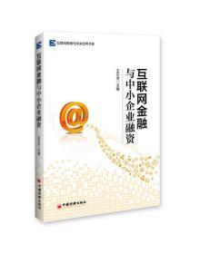 互联网思维与未来世界书系:互联网金融与中小企业融资