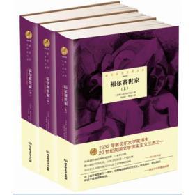 诺贝尔文学奖大系——福尔赛世家(全3册)