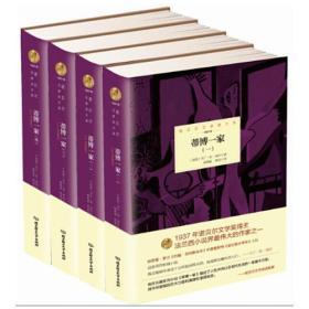 1937年蒂博一家(全4册)