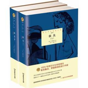 诺贝尔文学奖大系——农夫(全2册)