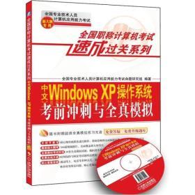 全国职称计算机考试速成过关系列:Word 2003中文字处理考前冲刺与全真模拟(新大纲专用)