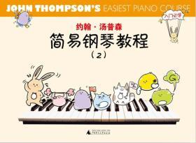约翰·汤普森简易钢琴教程(2)彩色版