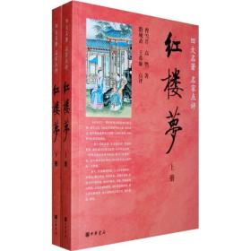 红楼梦(2册)