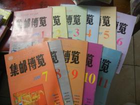 集邮博览1995年1-11期