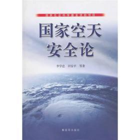 国家空天安全论  解放军出版社 9787506560672