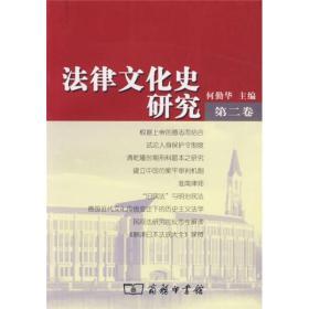 法律文化史研究(第2卷)