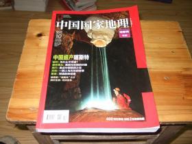 中国国家地理2011.10