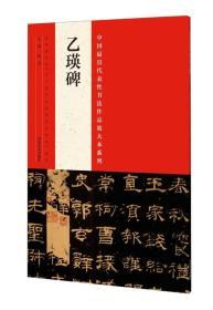 中国最具代表性书法作品放大本系列