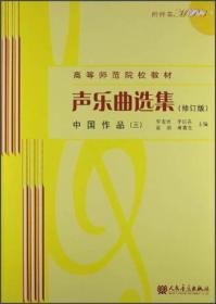 声乐曲选集:中国作品3(修订版)
