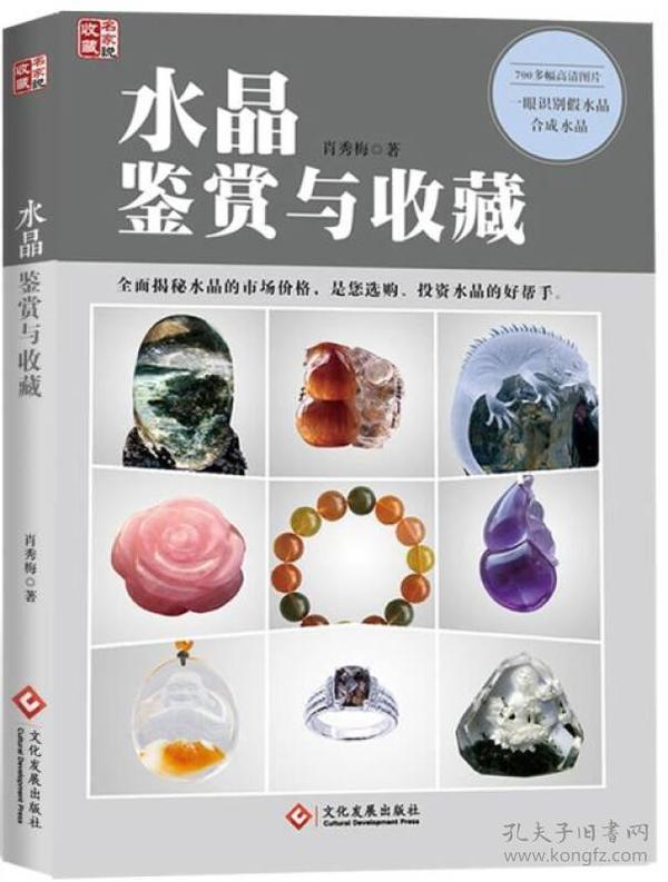 水晶鉴赏与收藏