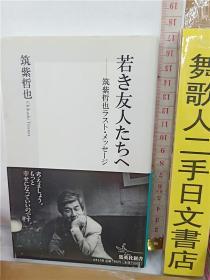 若き友人たちへ      筑紫哲也     64开集英社综合书