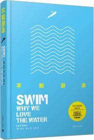 新书--不如游泳