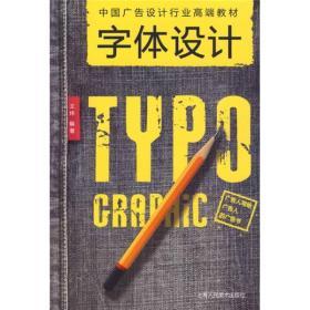 中国广告设计行业高端教材:字体设计