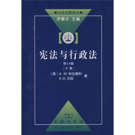 宪法与行政法(上下)(第14版)G