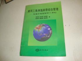 黄河三角洲海岸带综合管理——从地质学展望21世纪