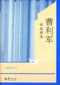 骆驼草丛书--曹利军作品精选