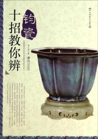 大众收藏系列图书:十招教你辨钧瓷