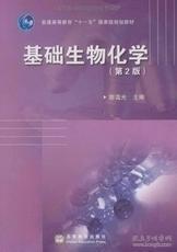 基础生物化学(第2版) 郭蔼光
