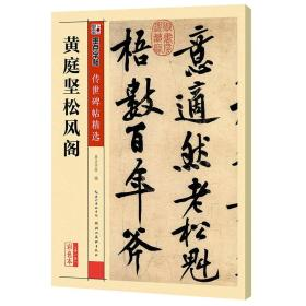 墨点字帖传世碑帖·第三辑:黄庭坚松风阁