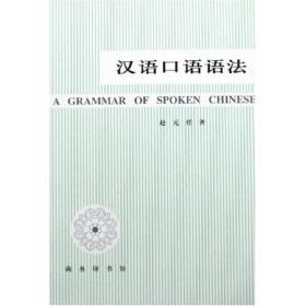 新书--汉语口语语法9787100022569(172648)