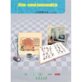 9787100072809-ha-汉语图解词典:芬兰语版