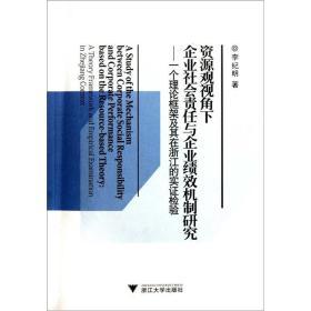 资源观视角下企业社会责任与企业绩效机制研究:一个理论框架及其在浙江的实证检验