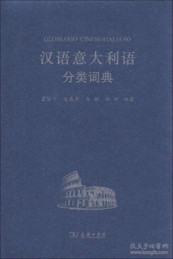 漢外分類詞典系列:漢語意大利語分類詞典