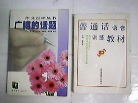 广博的话题—作文点评丛书 / 普通话语音训练教材