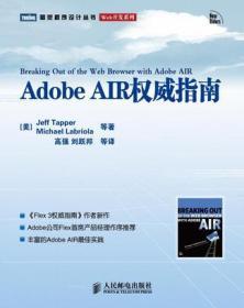 Adobe AIR权威指南