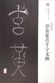 西安碑林名帖·大字本:梦英篆书千字文碑