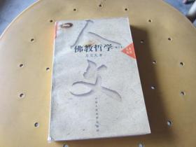 佛教哲学(增订本)