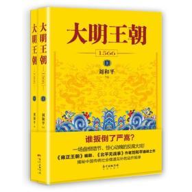 大明王朝1566(2册)