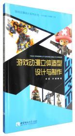 游戏动漫设计系列丛书:游戏动漫立体造型设计与制作