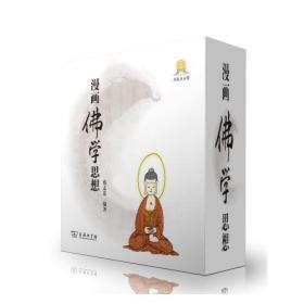 漫画佛学思想(全7册)