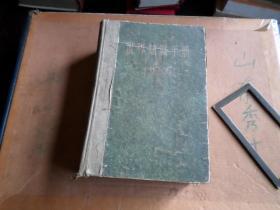 1955年 世界知识手册