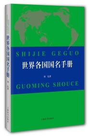 新书--世界各国国名手册