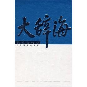 【包邮】(精装)大辞海:机械电气卷