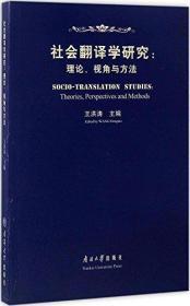 社会翻译学研究:理论、视角与方法