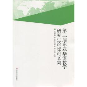 第二届东亚华语教学研究生论坛论文集
