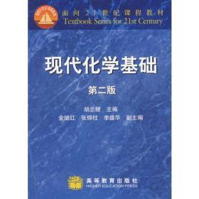 现代化学基础(第二版)