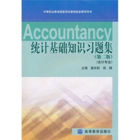 现货统计基础知识习题集(第2版) 娄庆松,祝刚,娄庆松,祝刚
