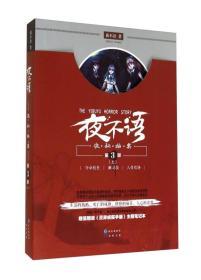 夜不语诡秘档案 第三部上 长江出版社