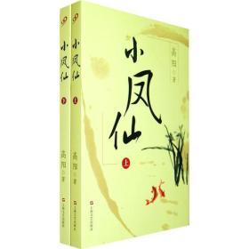 高阳历史小说系列:高阳作品--小凤仙(全2册)