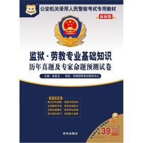 华图·监狱·劳教专业基础知识历年真题及专家命题预测试卷(最新版)(2012年)