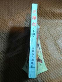 达摩剑(下册)老版武侠书