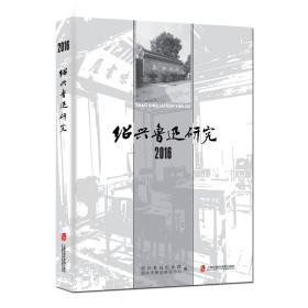 绍兴鲁迅研究 2016